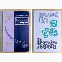 Научная Фантастика. Геннадий Гор. Две книги (126)