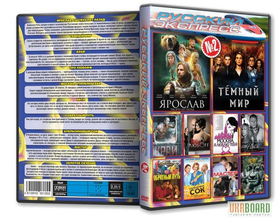 продам Dvd диски оптом купить Dvd диски оптом ар крым