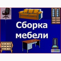 Сборка и установка мебели Одесса