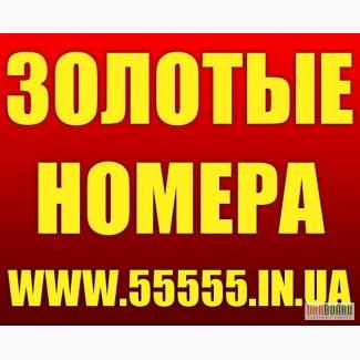 Золотые номера МТС, Золотые номера Киевстар, Золотые номера Лайф