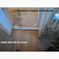 Ламинат на пол. Укладка ламината. Киев