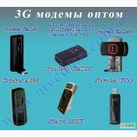 3g модемы, модемы 3g, купить в Украине оптом