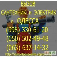 Установка счетчиков на воду Одесса. Установить водомер в ОДЕССЕ