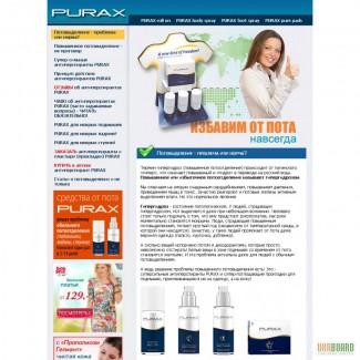PURAX – надежно решит проблему повышенного потовыделения (мокрых подмышек, влажных ладошек