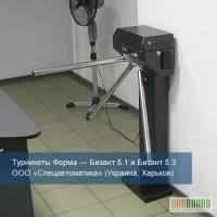 Турникет Бизант 5.3 - цены, купить