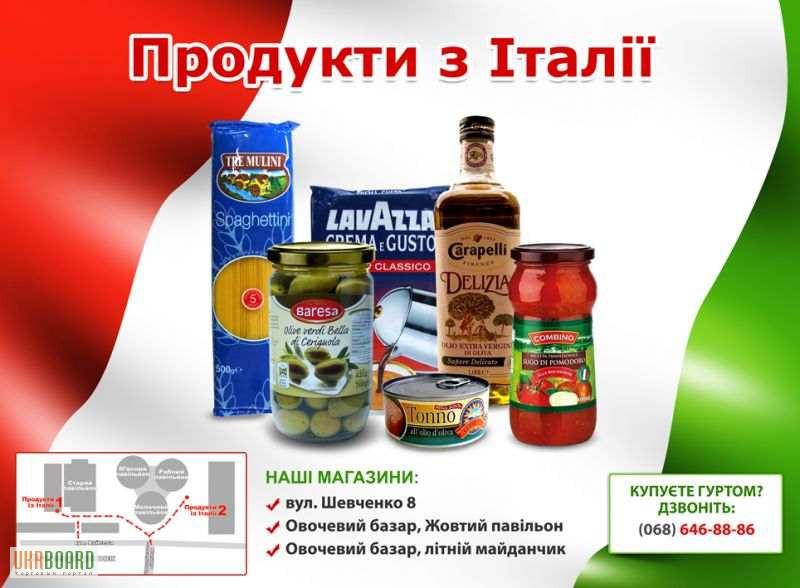 Продам купить продукты из Италии оптом и в розницу 8260810763bc1