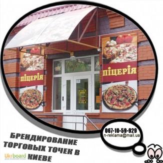 Оклейка рекламных плоскостей пленкой оракал Киев