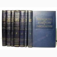 Многотомное Руководство по акушерству и гинекологии в 6 томах 7 книгах 1961
