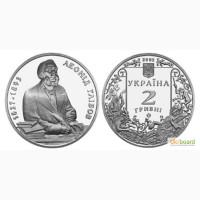 Монета 2 гривны 2002 Украина - Леонид Глибов