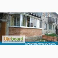 Узаконение балкона полтава, узаконение самовольной перепланировки