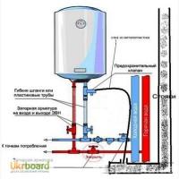 Срочный ремонт водонагревателей на дому в Киеве. НЕДОРОГО