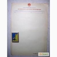 Мурманское морское пароходство ММФ Бланк фирменный 1967г. СССР Министерство морского флота