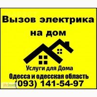 Вызов электрика Одесса