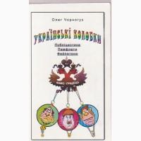 Олег Чорногуз Українські колобки