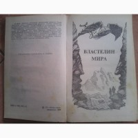 Жюль Верн. Романы