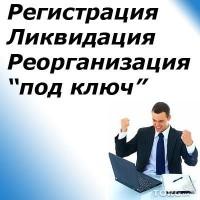 Регистрация, изменения и ликвидация предпринимателей и предприятий