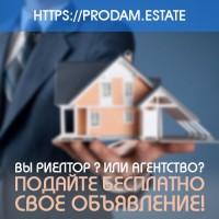 Быстрая подача объявления на портале недвижимости prodam.estate
