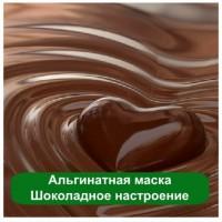 Маски шоколадные оптом (Альгинатная маска)