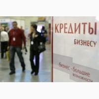 Получить деньги в кредит без официального трудоустройства Киев