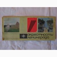 Туристская схема Окрестности Ленинграда