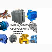 Электрооборудование куплю дорого Одесса