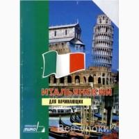 Курс ЕШКО, Итальянский для начинающих. 32 урока