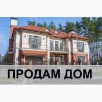 Продам Дом 402 кв.м Киевская область.с. Гора «ПАРК ХАУС»