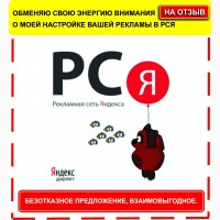 Настрою рекламу в РСЯ( Яндекс Директ) безплатно