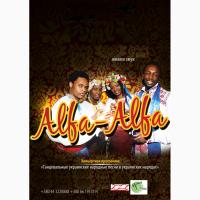 Зажигательные африканские шоу программы на территории Украины