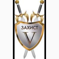 Услуги охранной структуры Захист ВIкiнг