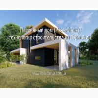 Строительство по технологии Пассивный дом