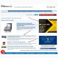 Розміщення SEO-статей на українському новинному ресурсі