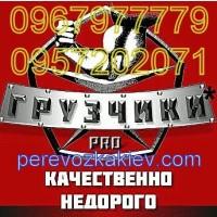 Киев, услуги грузчиков, грузчики Киев недорого, бригада срочно