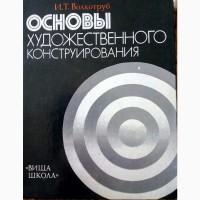 Продам книгу Основы художественного конструирования Волкотруб И.Т