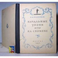 Родионов Начальные уроки игры на скрипке 1е изд 1950 Пьесы для начинающих Упражнения Движе