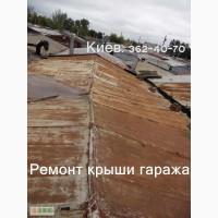 Крыша гаража. Подъём и ремонт. Киев