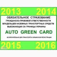 Страхование ответственности Зелена карта