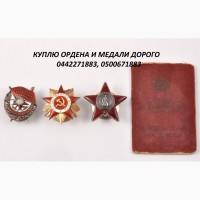 Куплю ордена СССР и царской России
