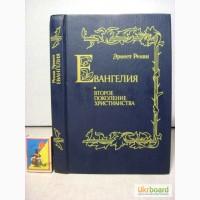 Ренан. Евангелие. Второе поколение христианства 1991 Репринт изд. Глаголев