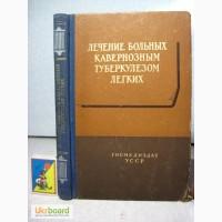Лечение больных кавернозным туберкулёзом легких 1958 Горовенко, Н. М. Амосов