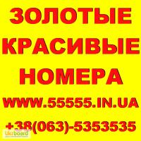 Золотые номера МТС, Киевстар, Лайф, Билайн, Тримоб-Утел. Низкие цены