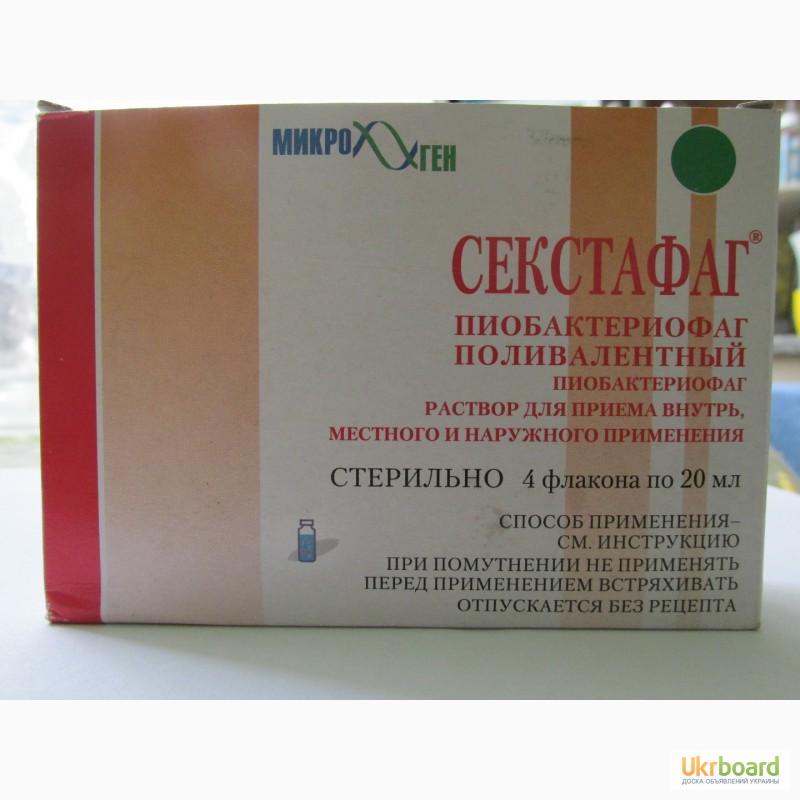 Секстафаг пиобактериофаг поливалентный купить