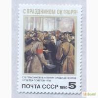 Почтовые марки СССР 1990. 73 года Октябрьской революции