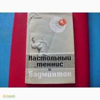 Настольный теннис и бадминтон