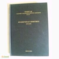 ЭРМИТАЖ Французская живопись XVIII век, каталог