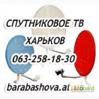 Настройка спутникового телевидения в Харькове. Установка спутниковых антенн Харьков