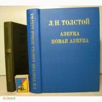 Азбука. Новая азбука, графа Толстого к 150-лет! 1978 Азбуки-учебники рукописи документы