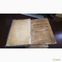 Продам старые религиозные книги