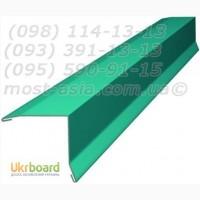 Планка Ветровая цена, Ветровая металлическая для металлочеречицы в Киеве