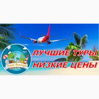 Отдых в Турции и Египте! Европа без виз, Азия, Острова, Круизы